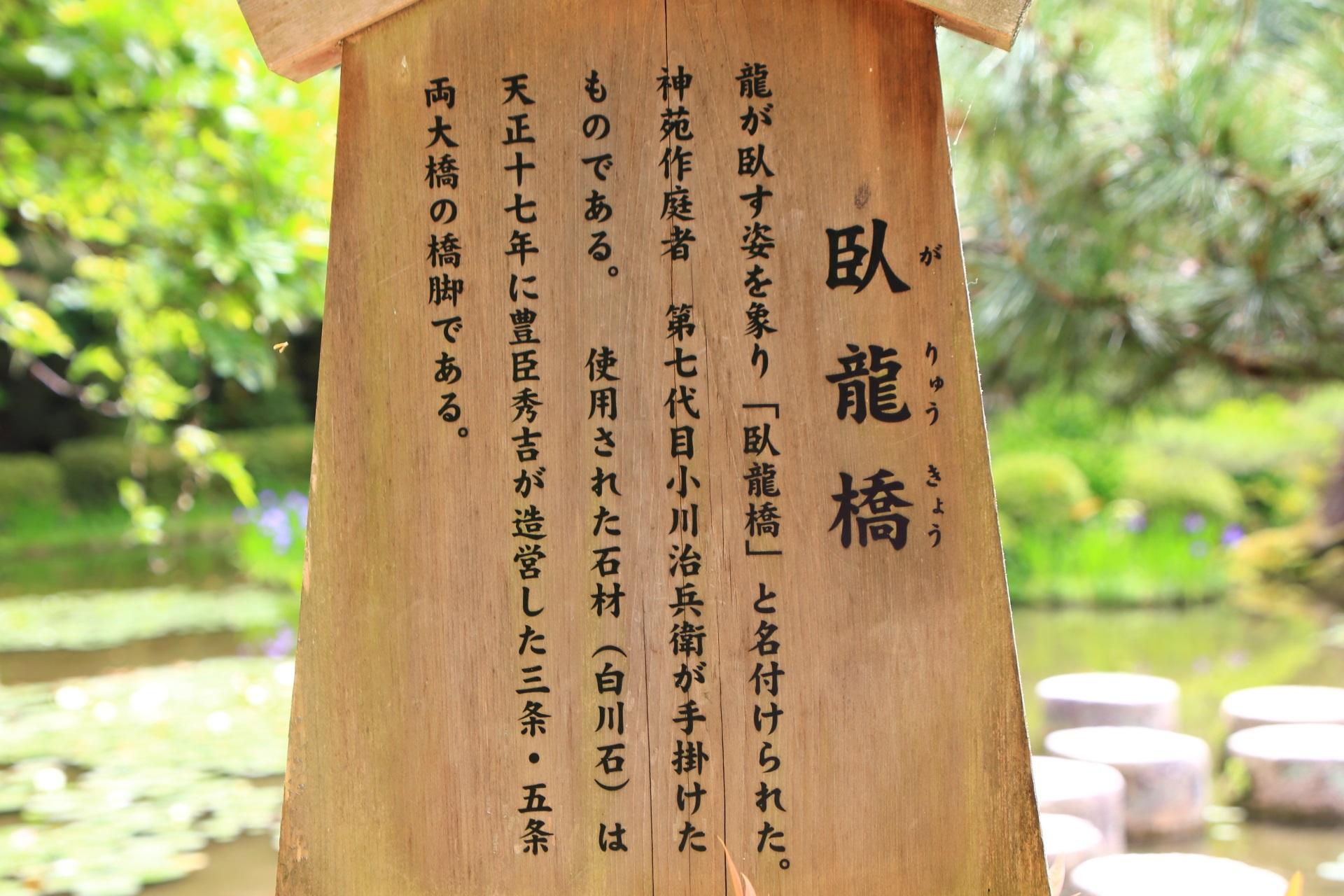 平安神宮中神苑の臥龍橋の説明