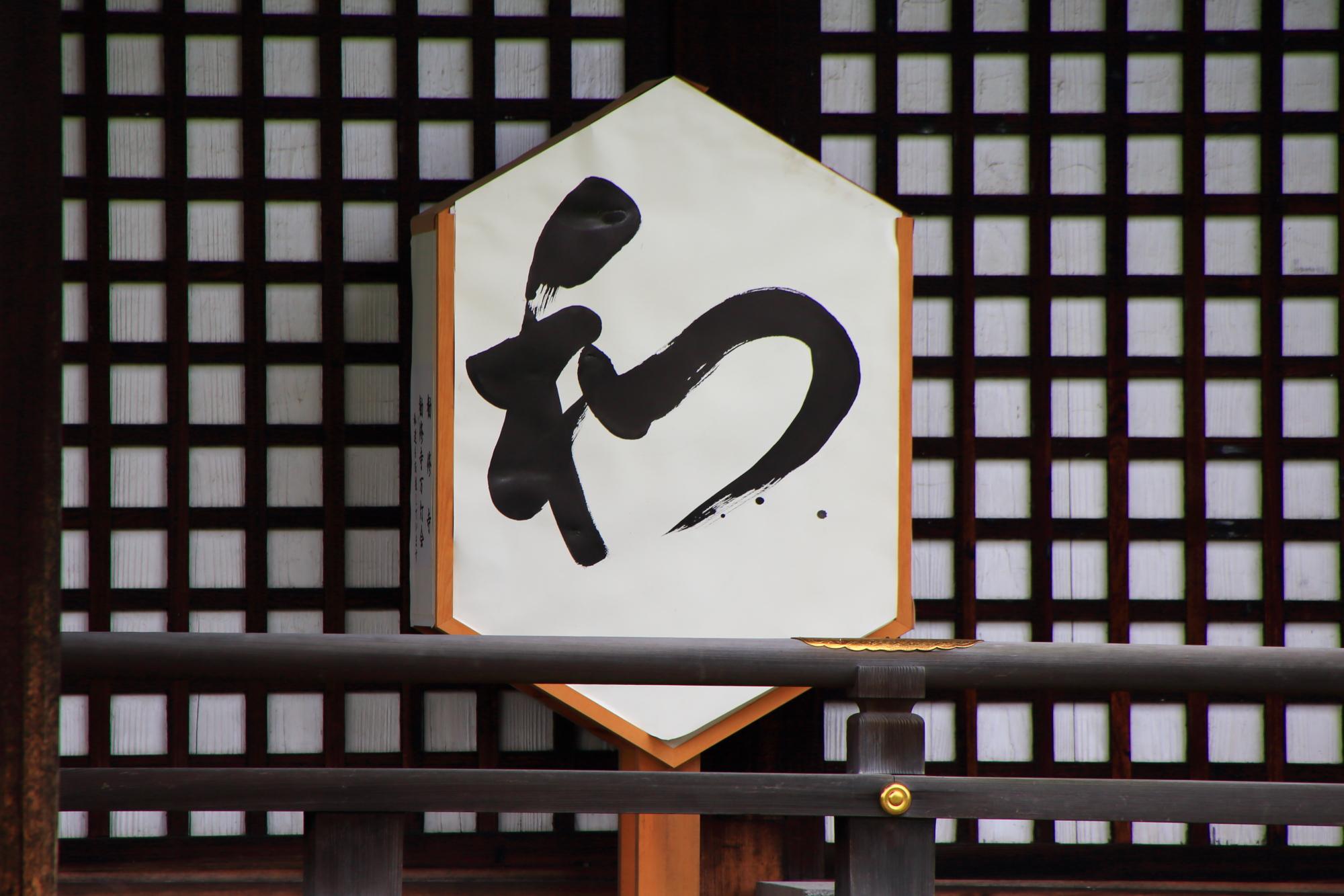 勧修寺の宸殿の「和」の文字