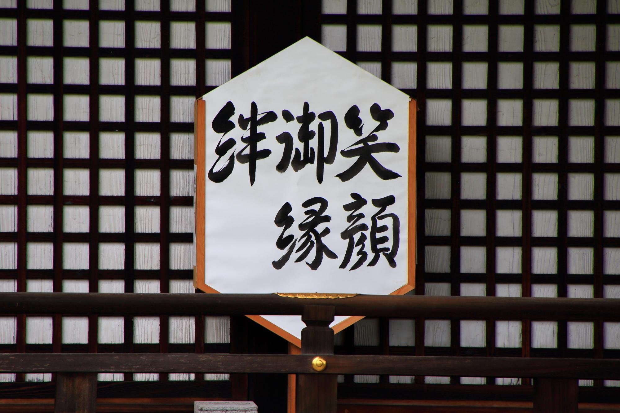 勧修寺の宸殿に掲げられる「笑顔」などの文字