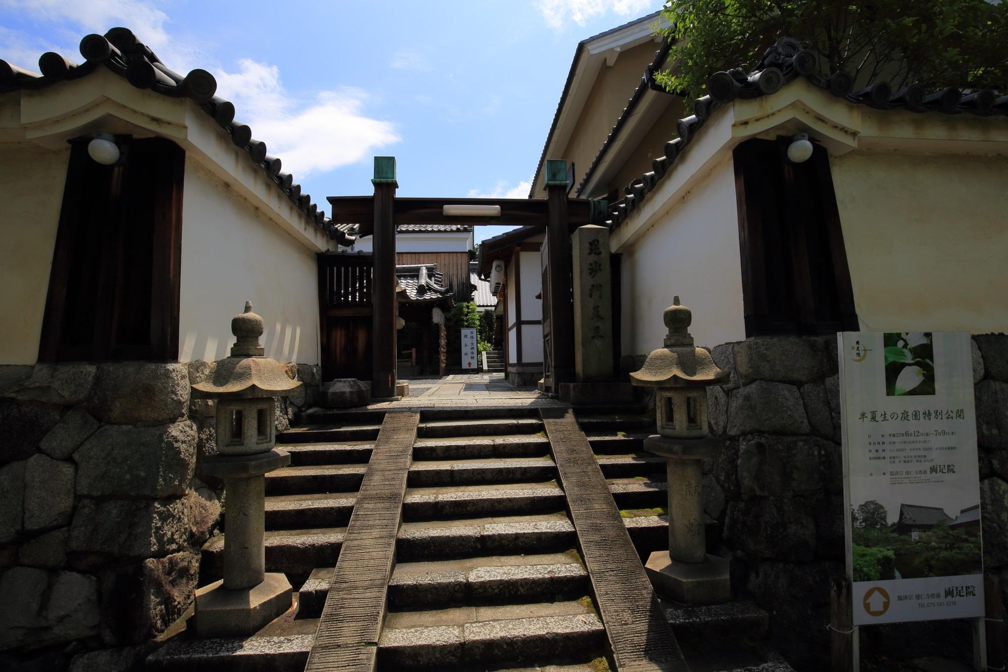 白壁に囲まれた落ち着きある雰囲気の建仁寺両足院の入口