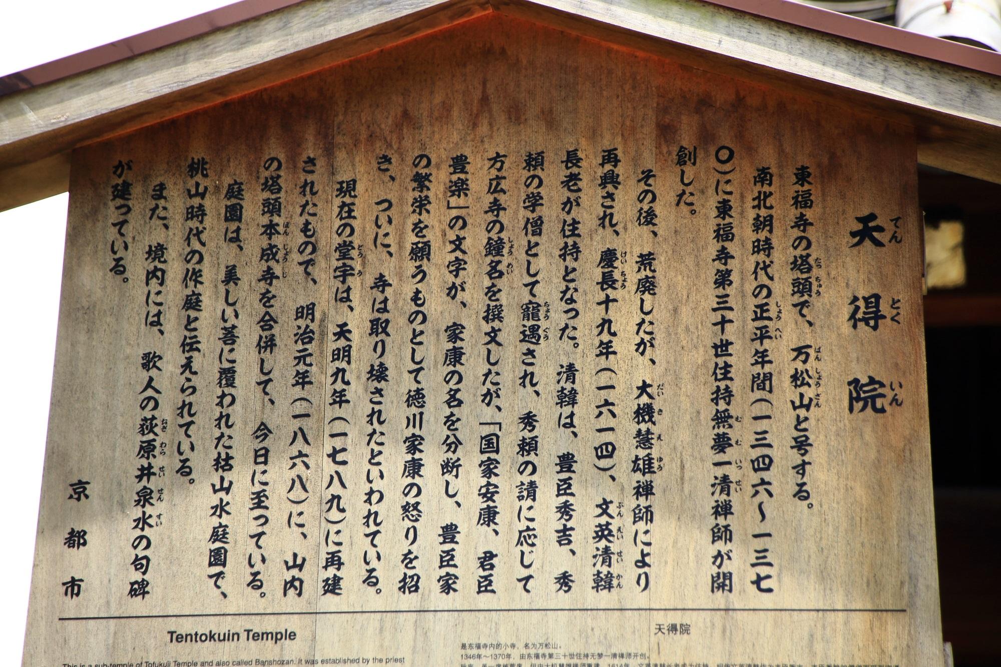 東福寺塔頭の天得院の説明