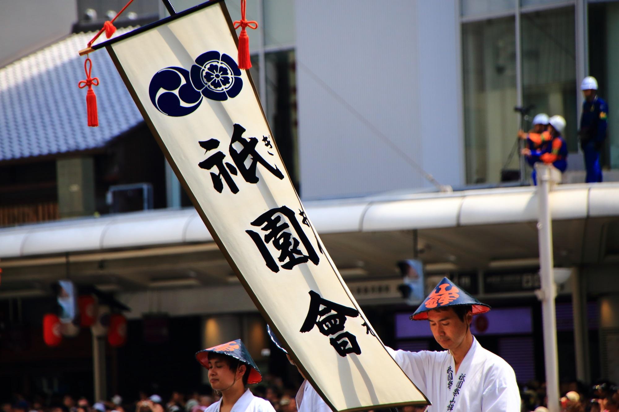 祇園祭後祭の山鉾巡行の先頭