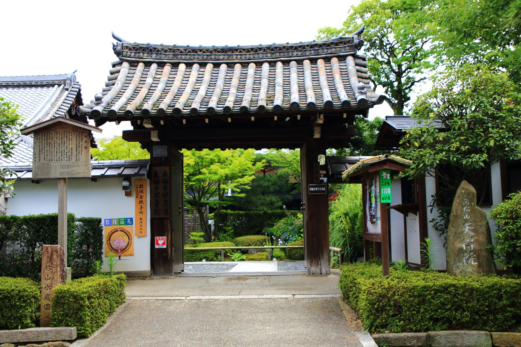 東福寺塔頭の天得院の山門