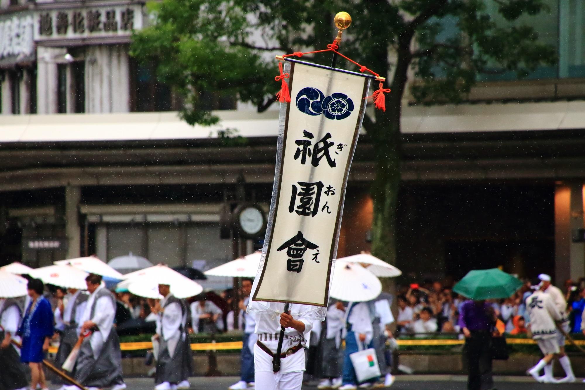 祇園祭の山鉾巡行の先頭