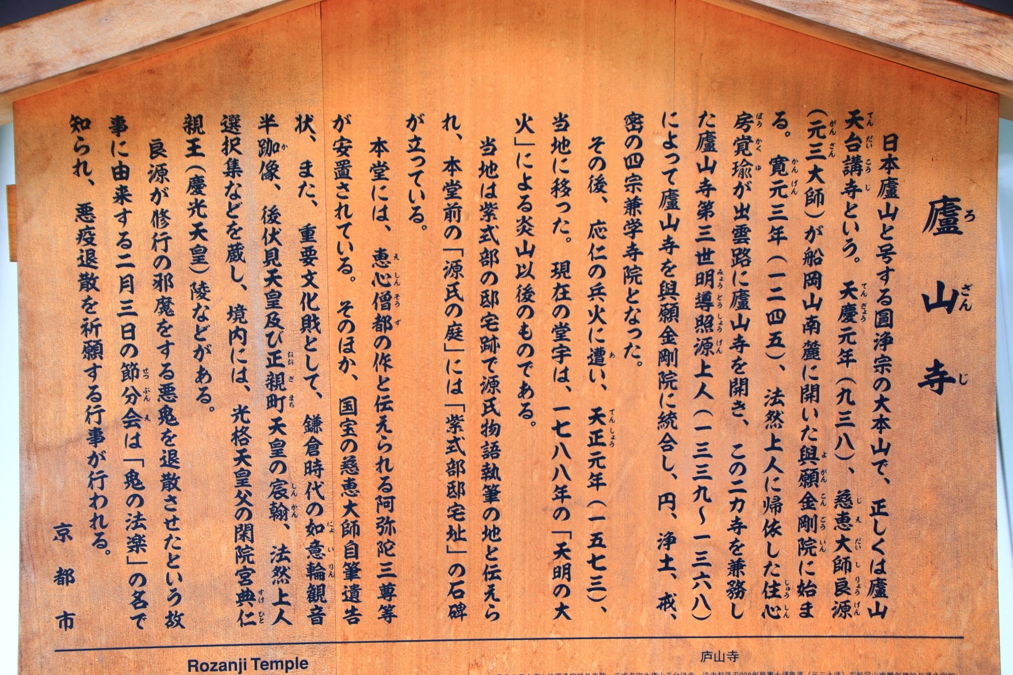 廬山寺の説明