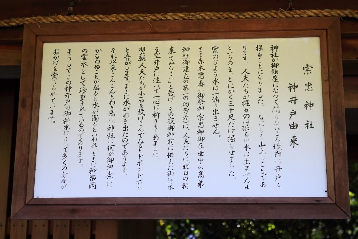 宗忠神社の神井戸由来