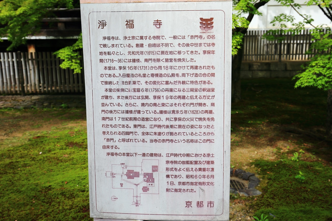 浄福寺の説明