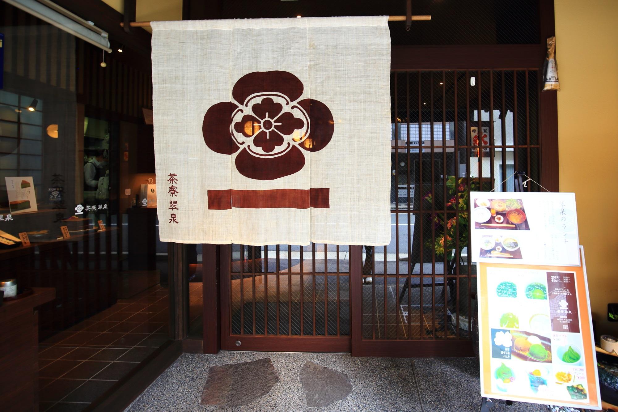 甘味処の茶寮翠泉(さりょうすいせん)