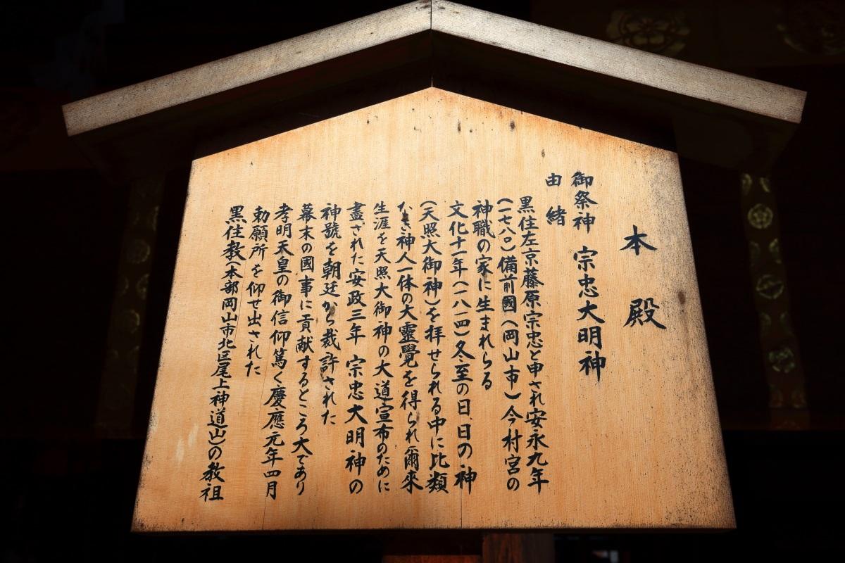 宗忠神社の説明 2015年