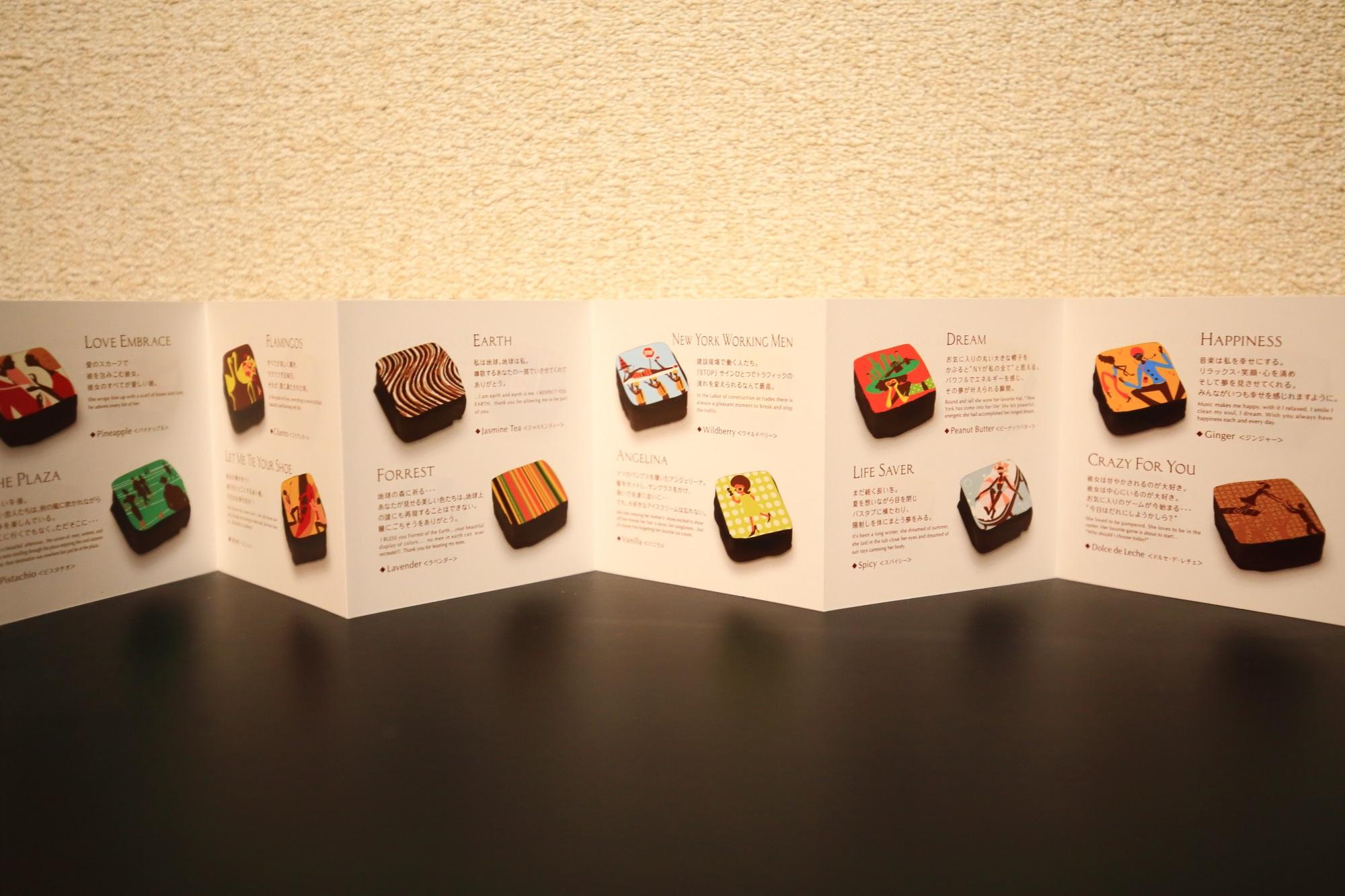 チョコレートの種類や味が載ったしおり