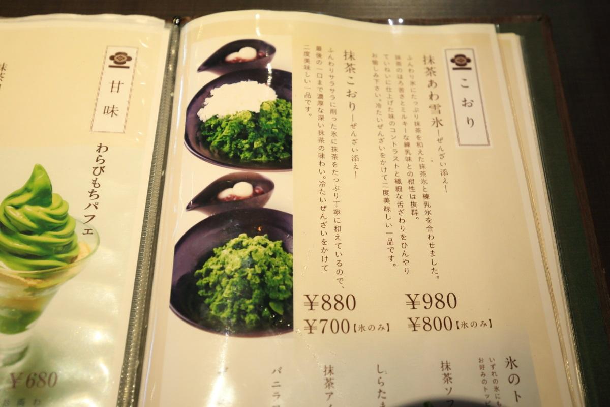 茶寮翠泉 さりょうすいせん メニュー 「抹茶あわ雪氷-ぜんざい添え-」(税込980円) 2015年8月17日