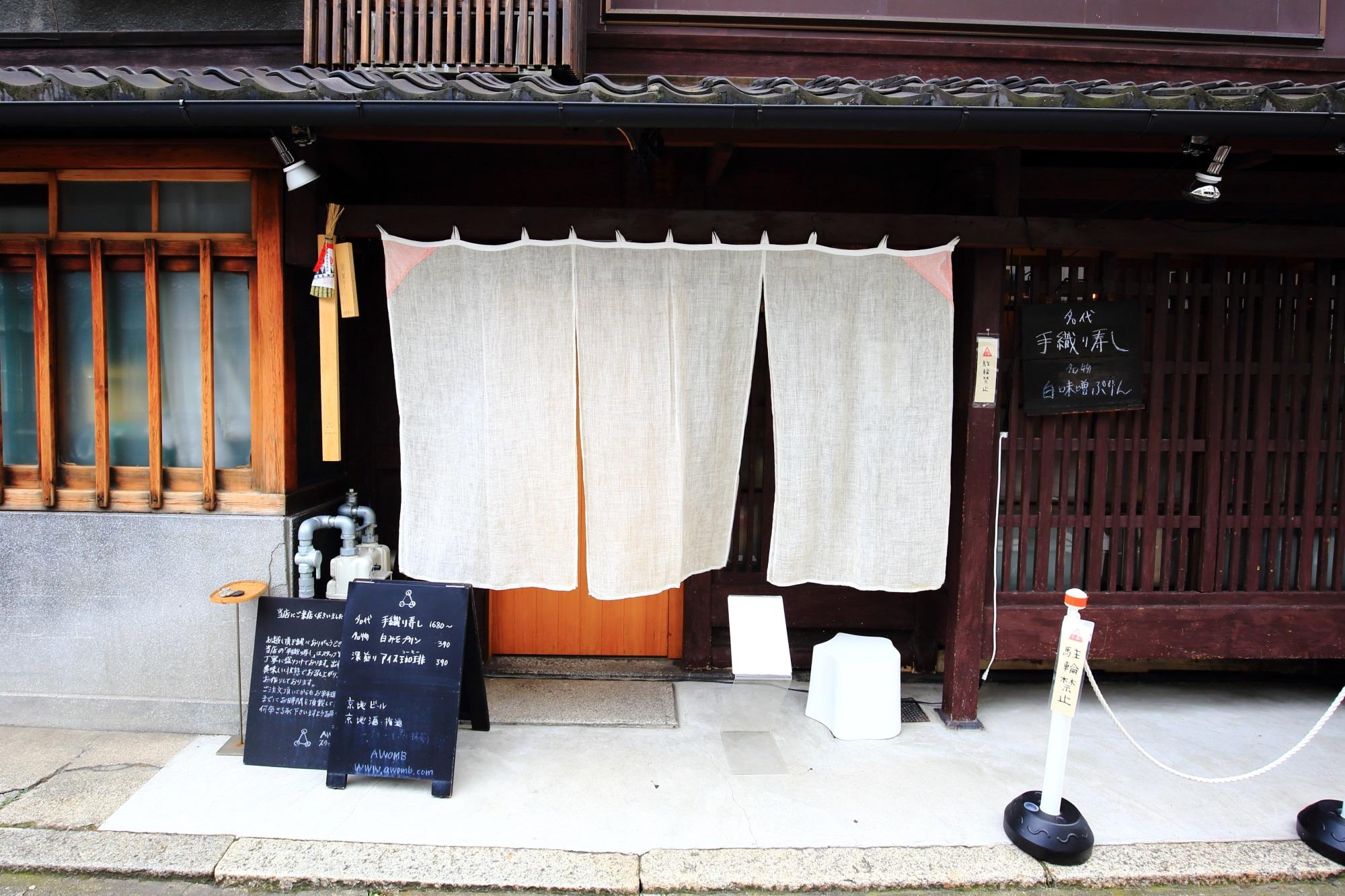 手織り寿しで有名な京都AWOMB (アウーム)