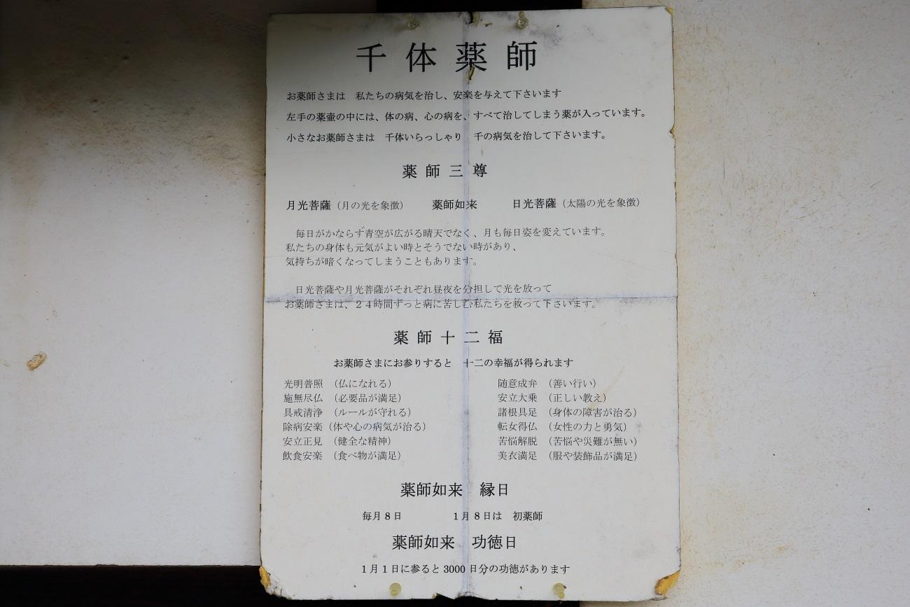 浄福寺の千体薬師の説明