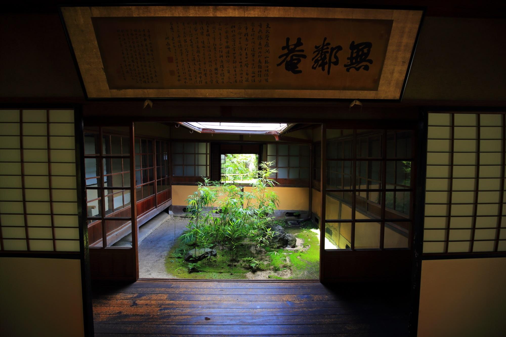 無鄰菴(むりんあん)の母屋の中庭
