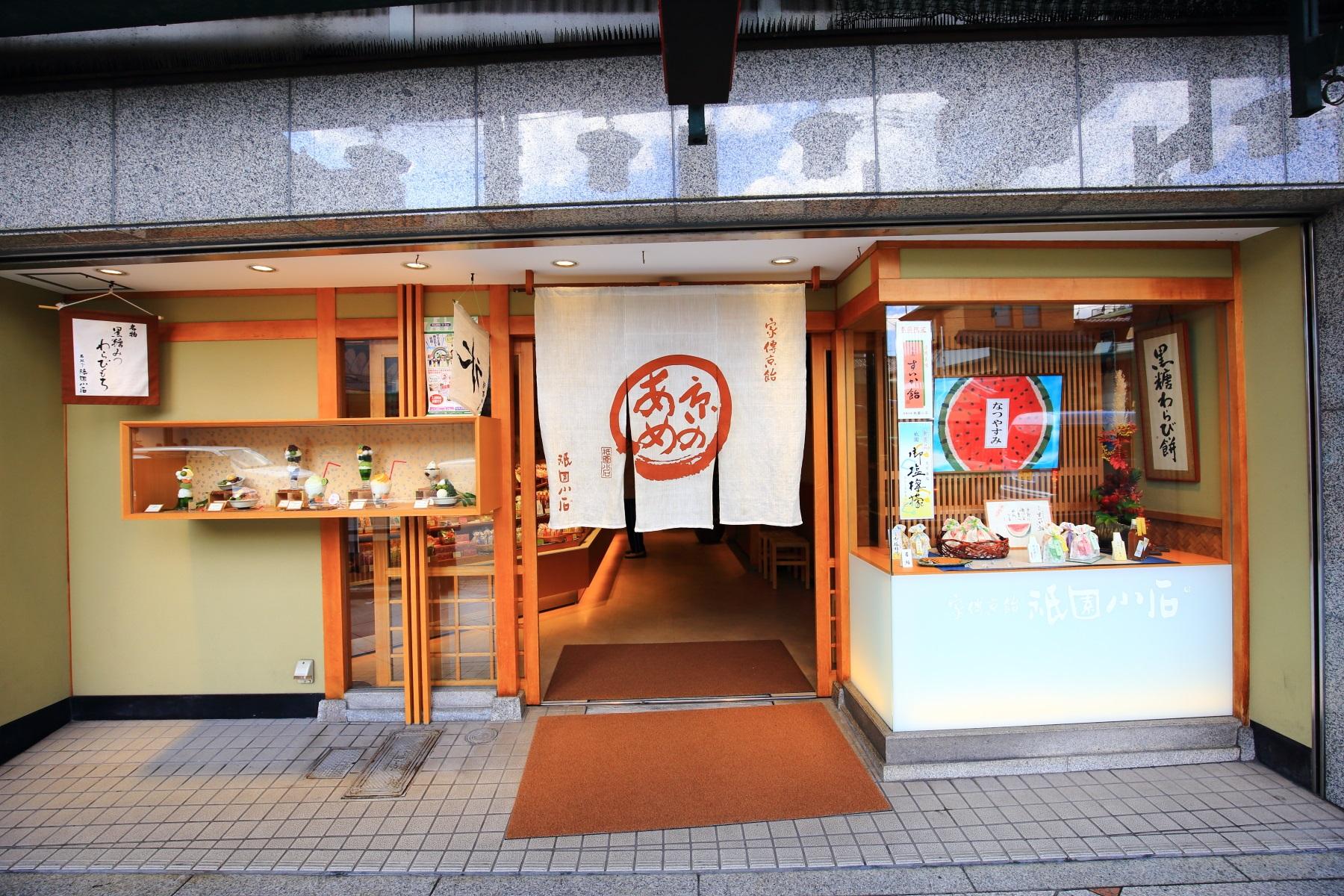 甘味処の家傳京飴の祇園小石