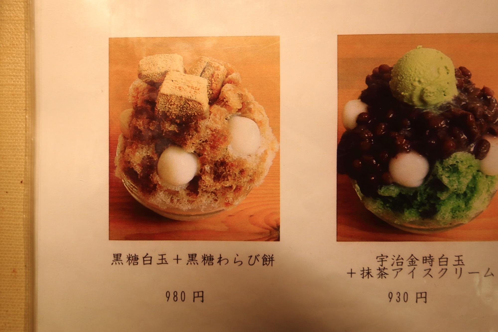 甘党茶屋梅園河原町店のかき氷(黒糖白玉+黒糖わらび餅)(税込980円)