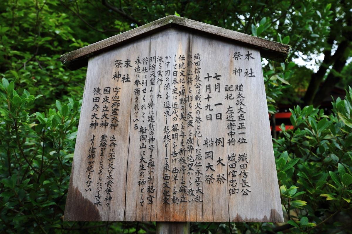 建勲神社の説明