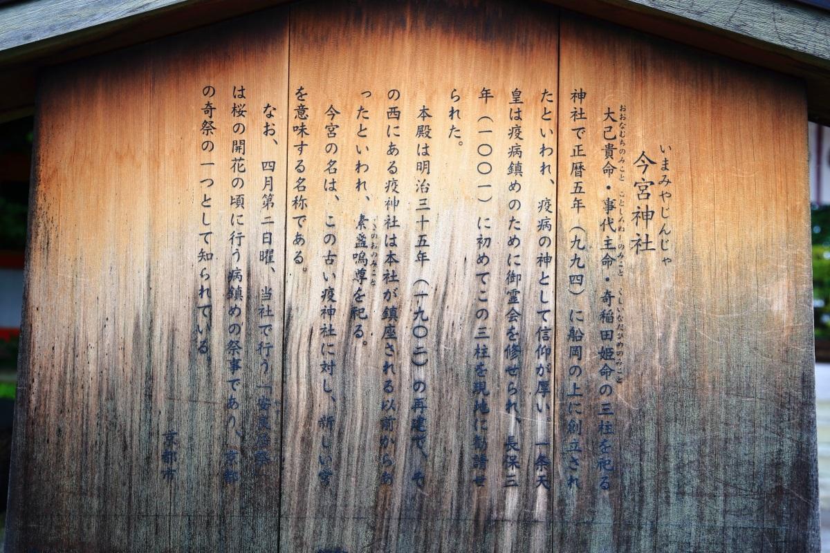 今宮神社の説明