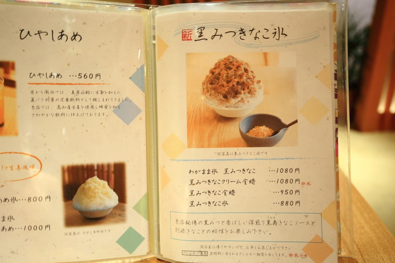 甘味処の家傳京飴の祇園小石(茶房こいし)のメニュー
