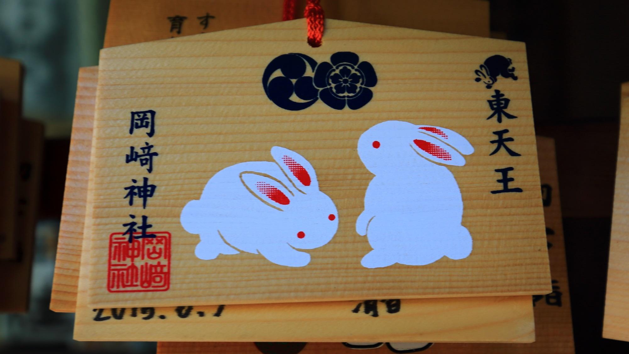 可愛いうさぎが描かれた岡崎神社の絵馬