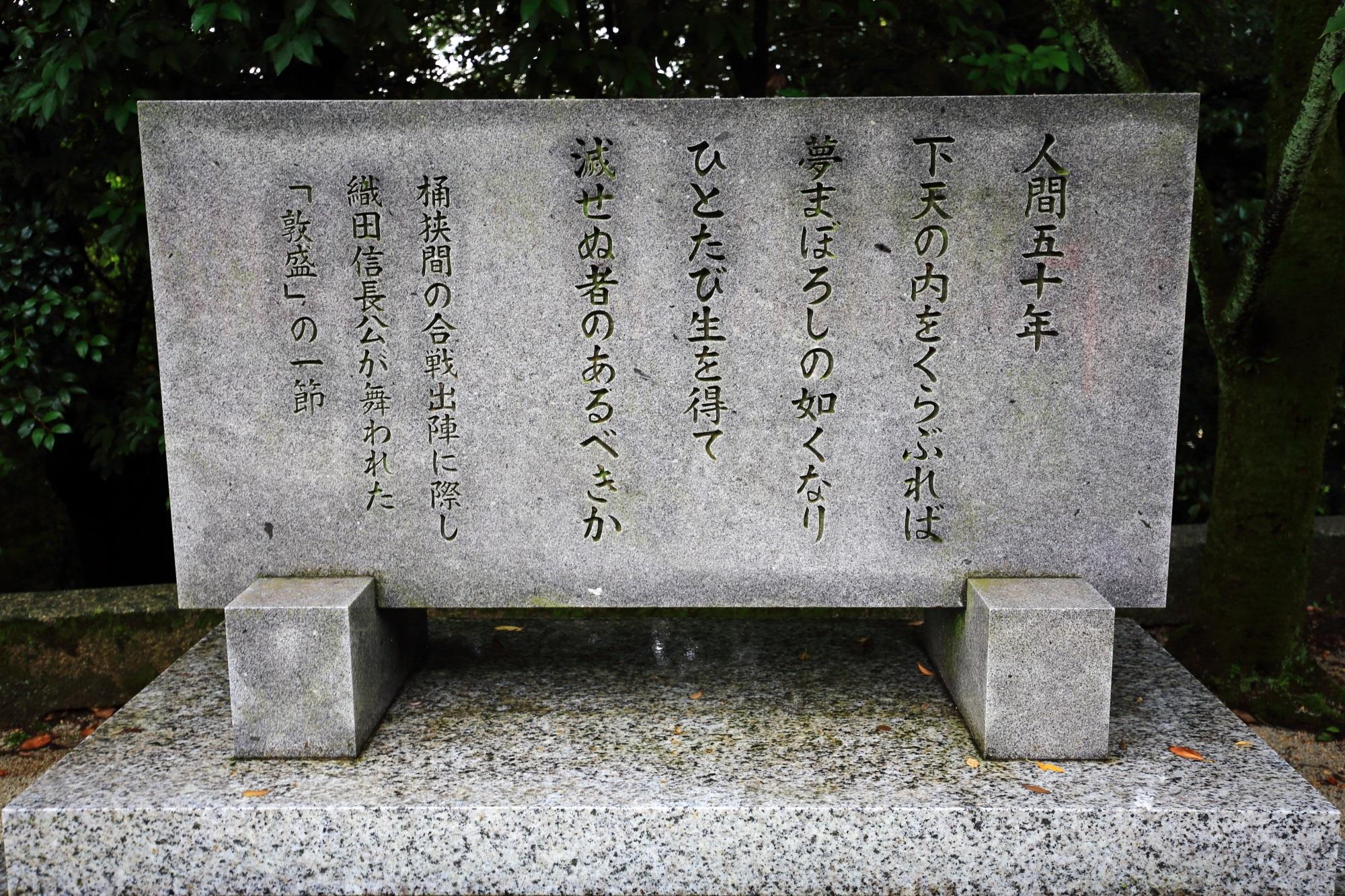 建勲神社の織田信長の「敦盛」の一節(人間五十年)