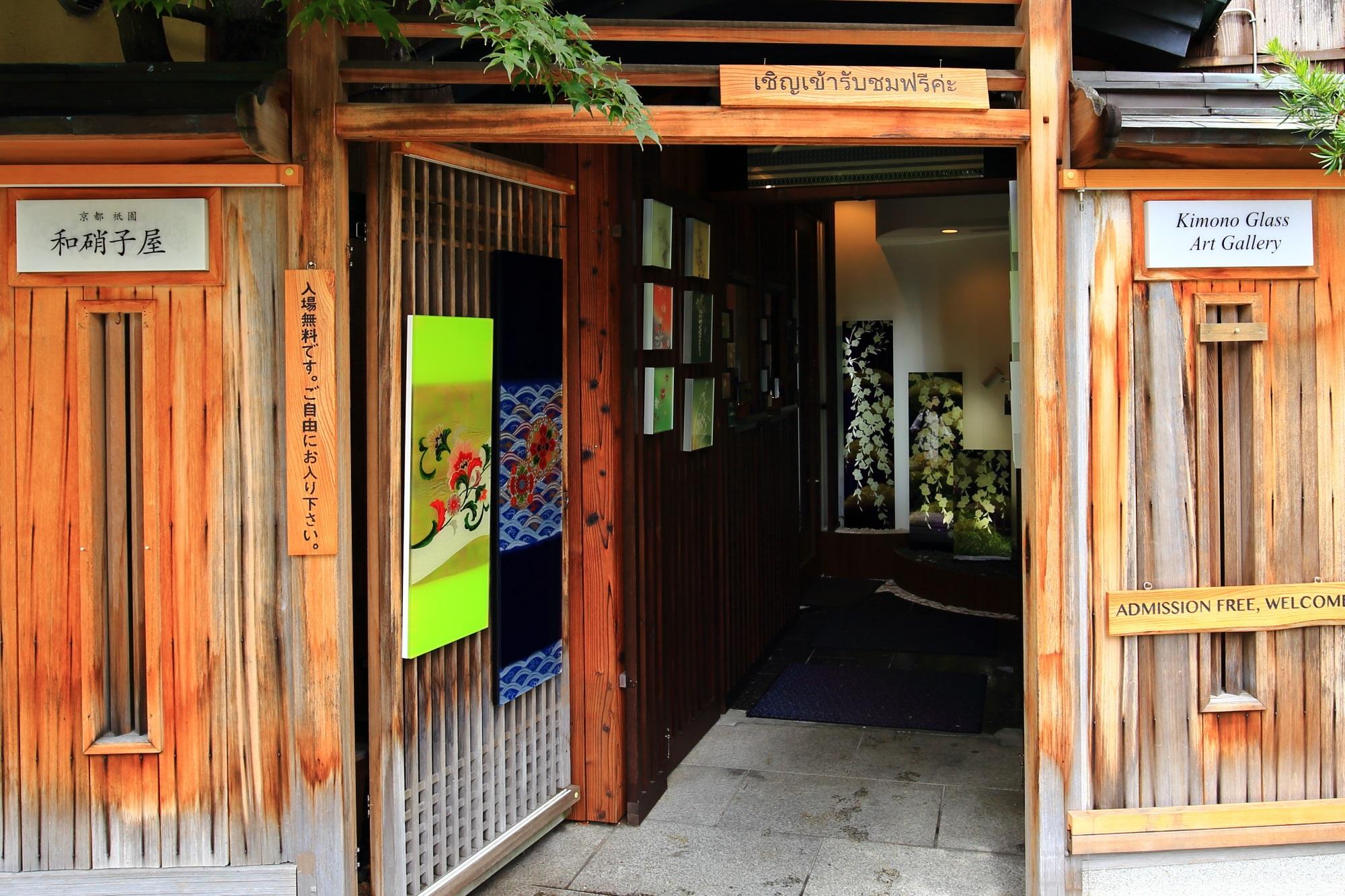 和硝子屋 祇園ギャラリー 玄関