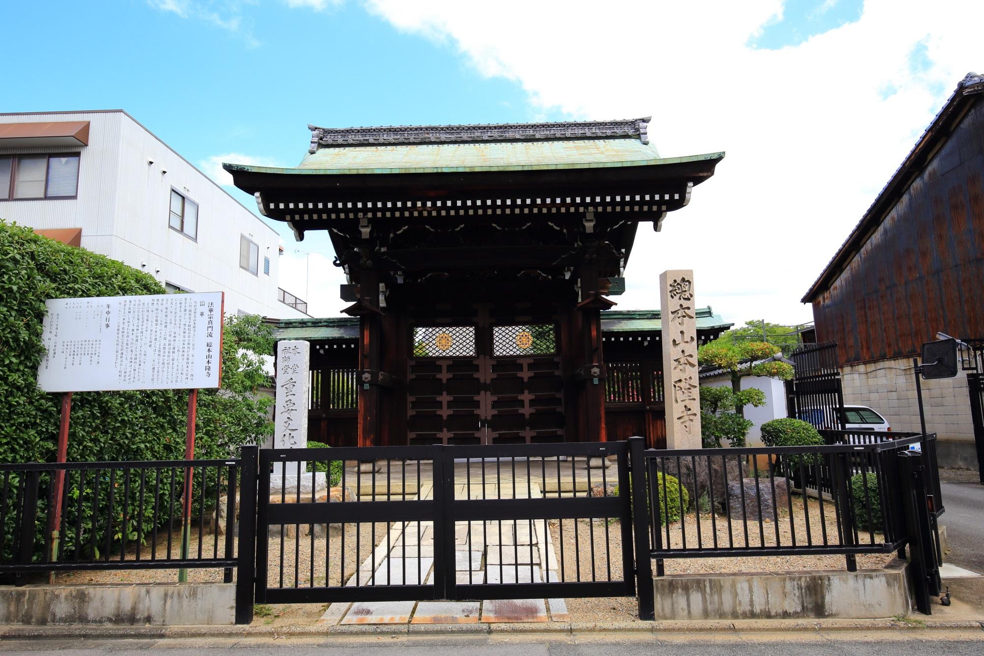 街中にあるお寺である本隆寺の南門