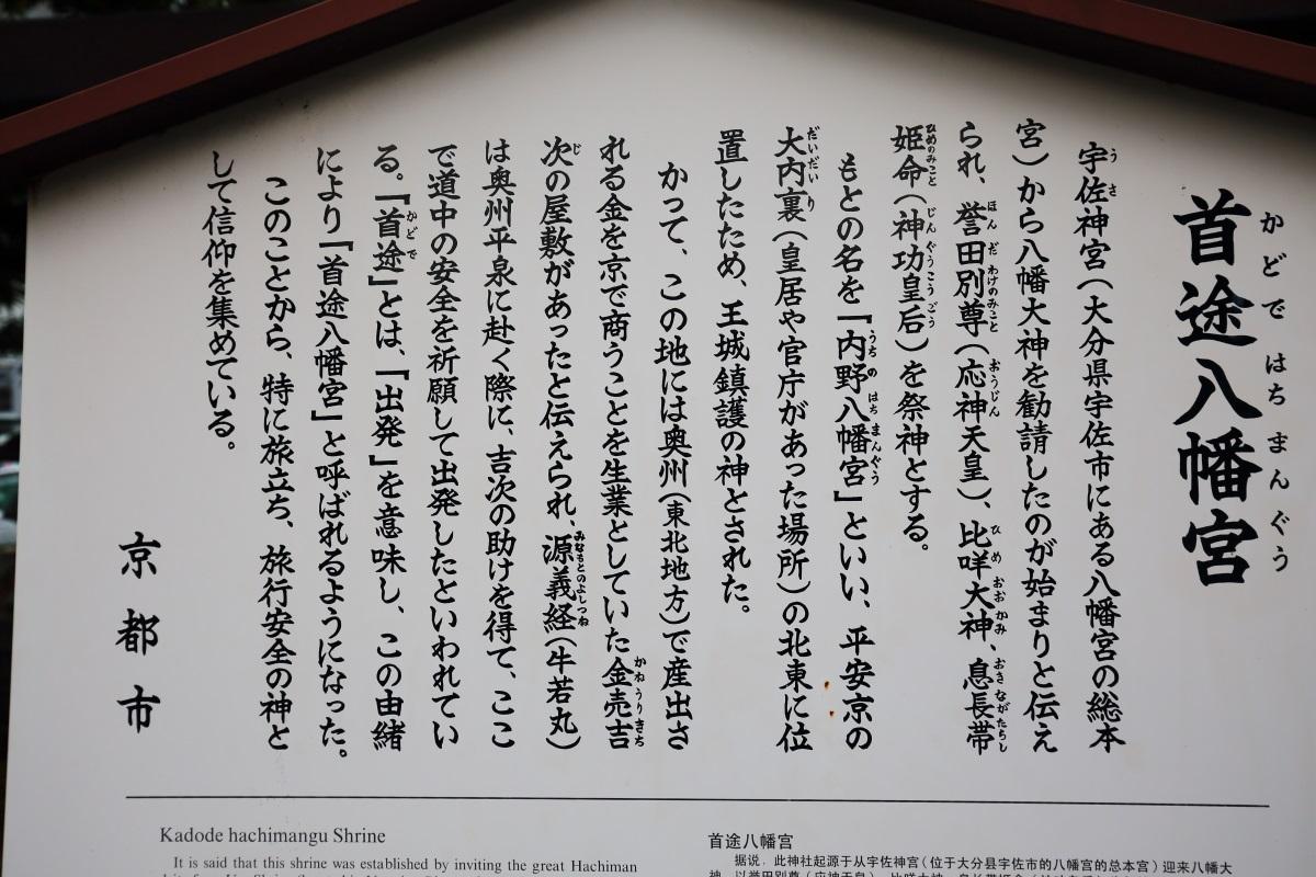 首途八幡宮の説明