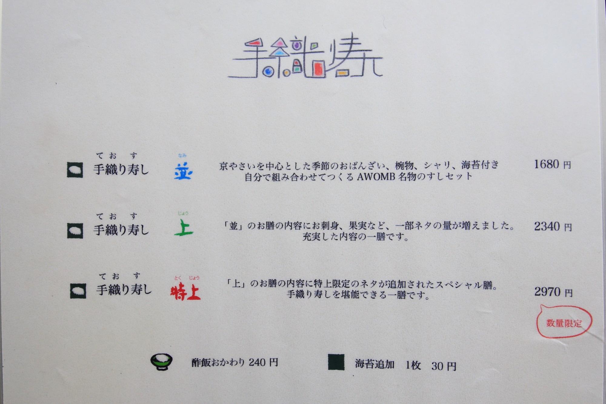 手織り寿しで有名な京都AWOMB (アウーム)のメニュー