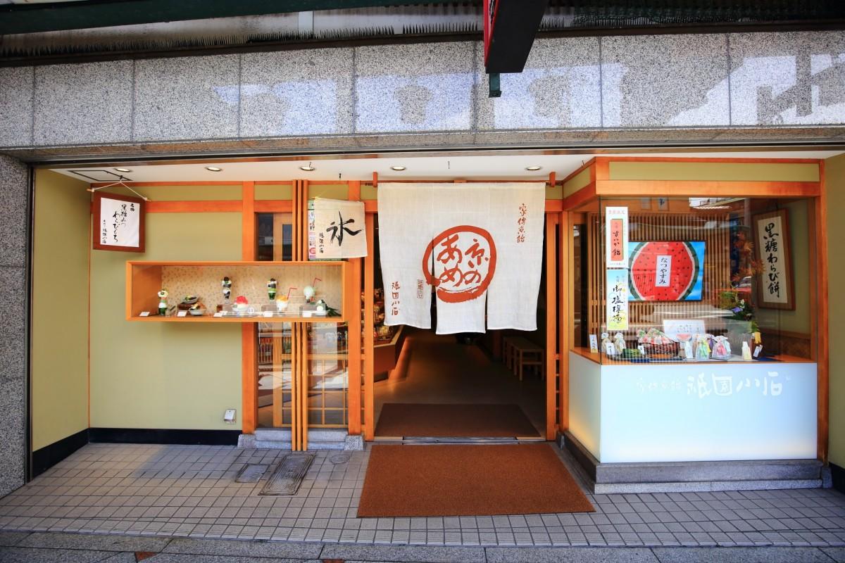 和菓子と甘味処の家傳京飴 祇園小石