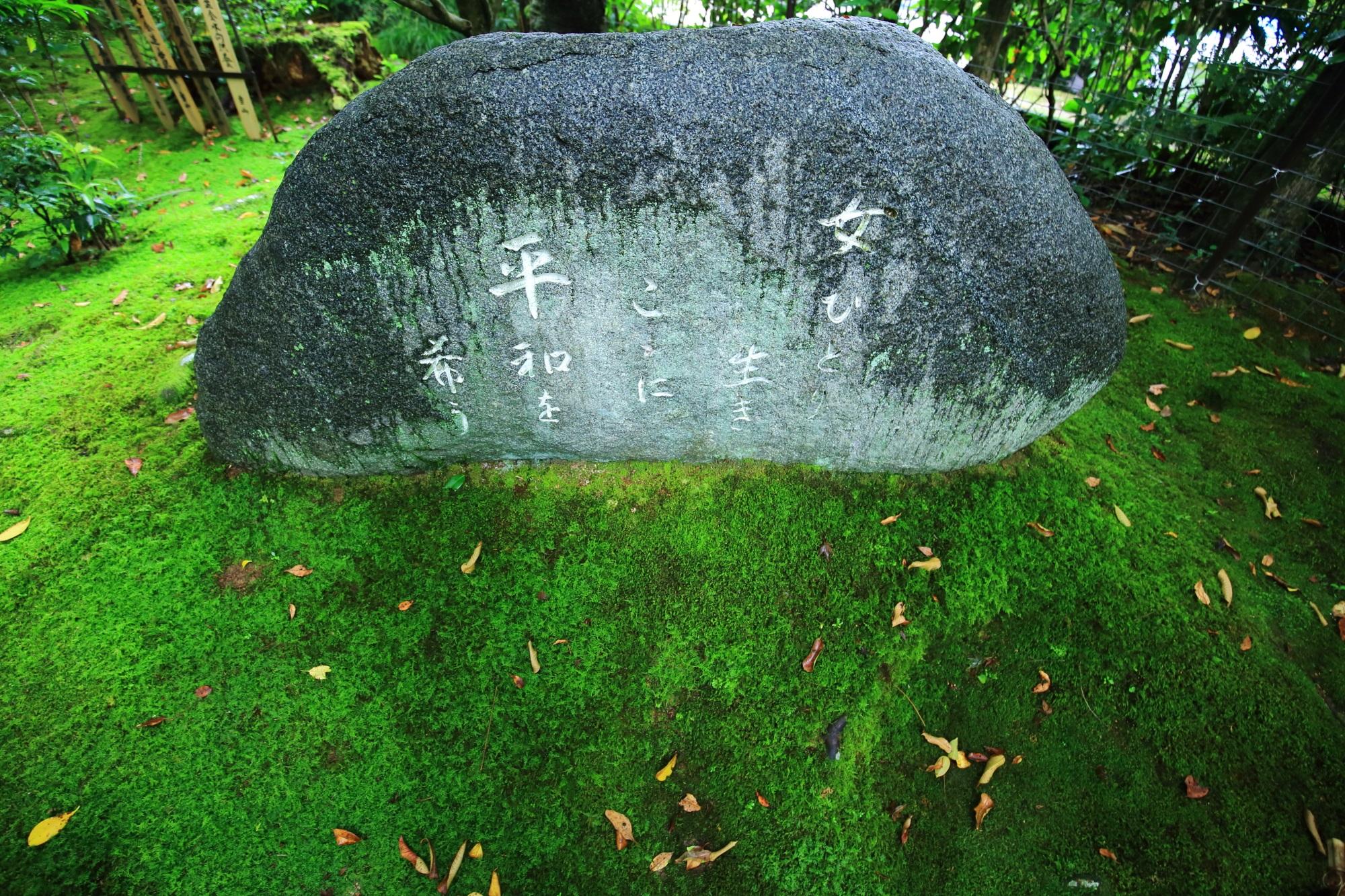 常寂光寺の女の碑と苔
