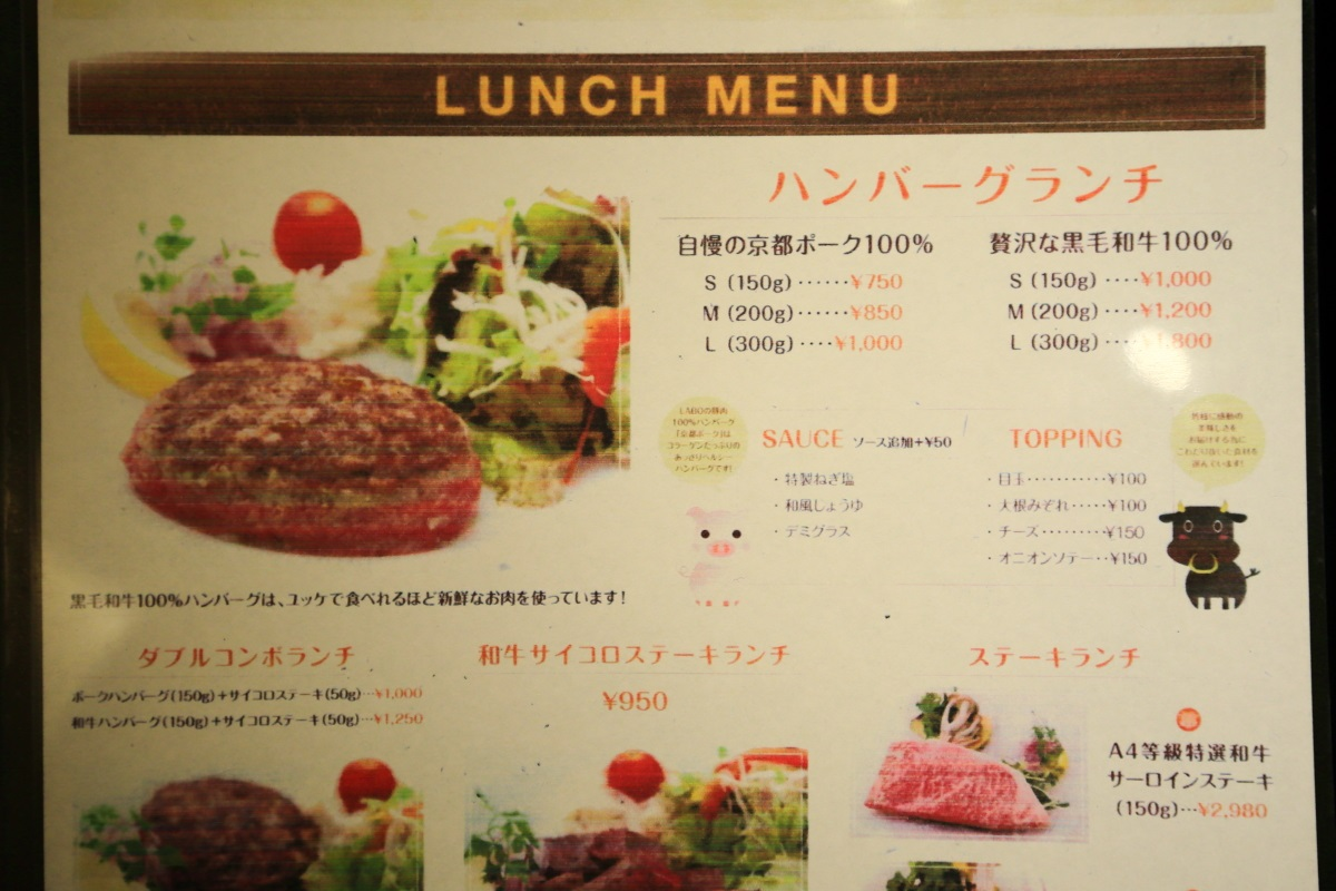 こだわりのハンバーグ専門店 ハンバーグラボ【HAMBURG LABO】 ランチメニュー