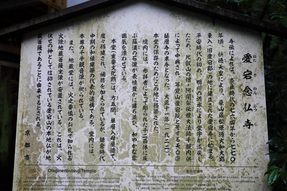 愛宕念仏寺の説明
