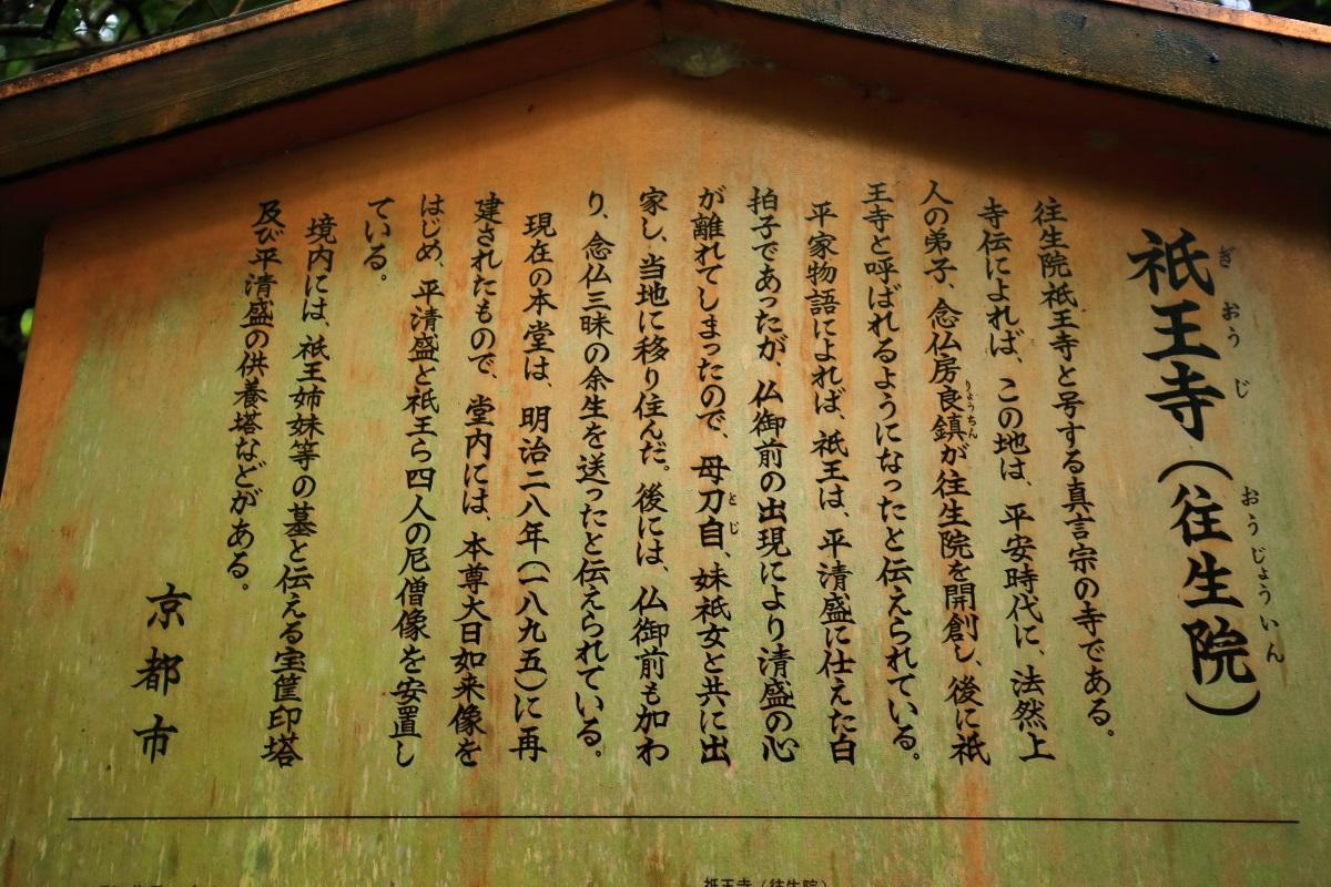祇王寺の説明