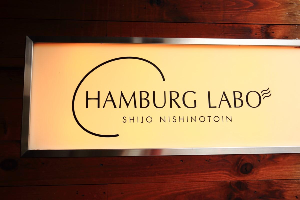 こだわりのハンバーグ専門店ハンバーグラボ【HAMBURG LABO】