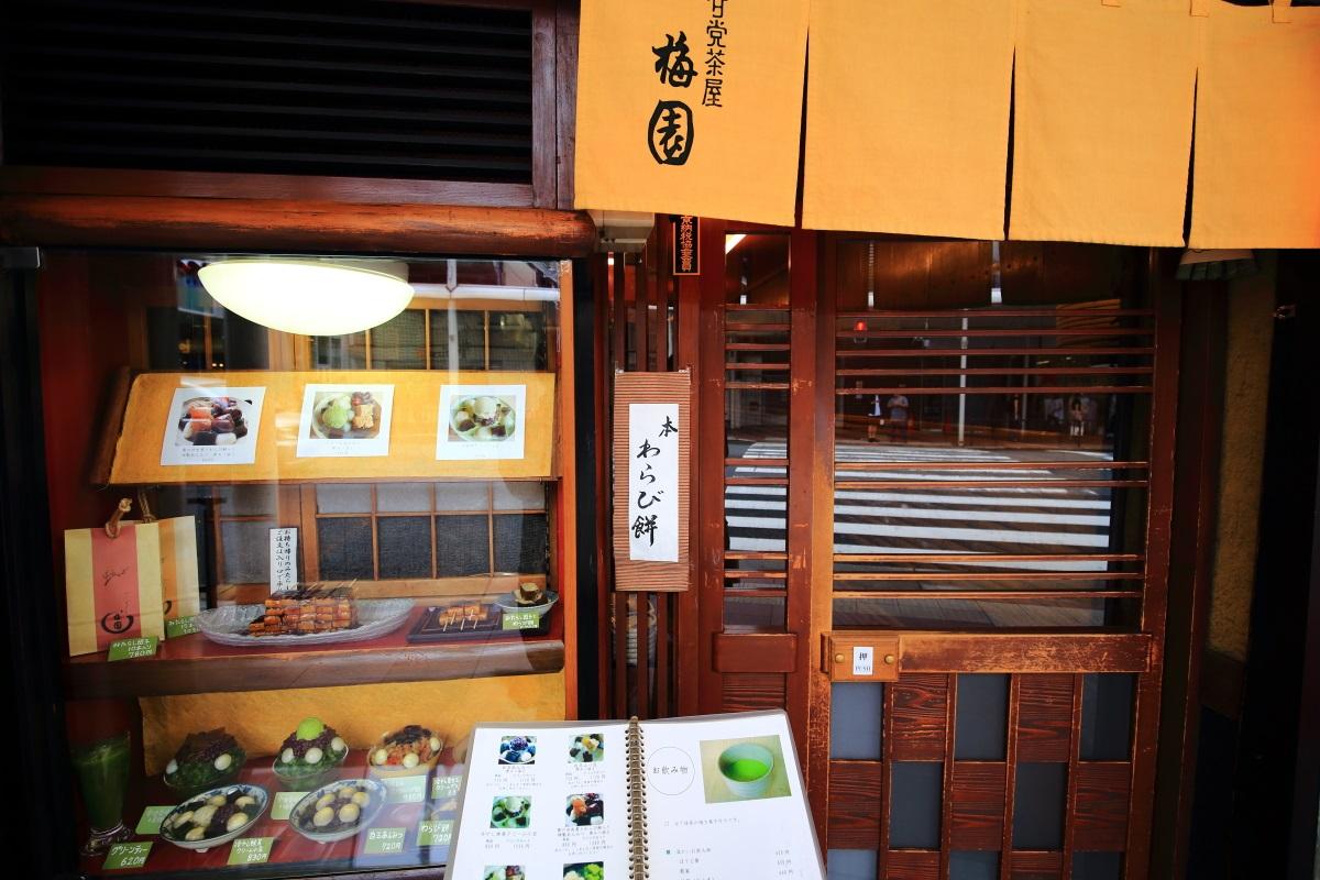 甘党茶屋 梅園の外観