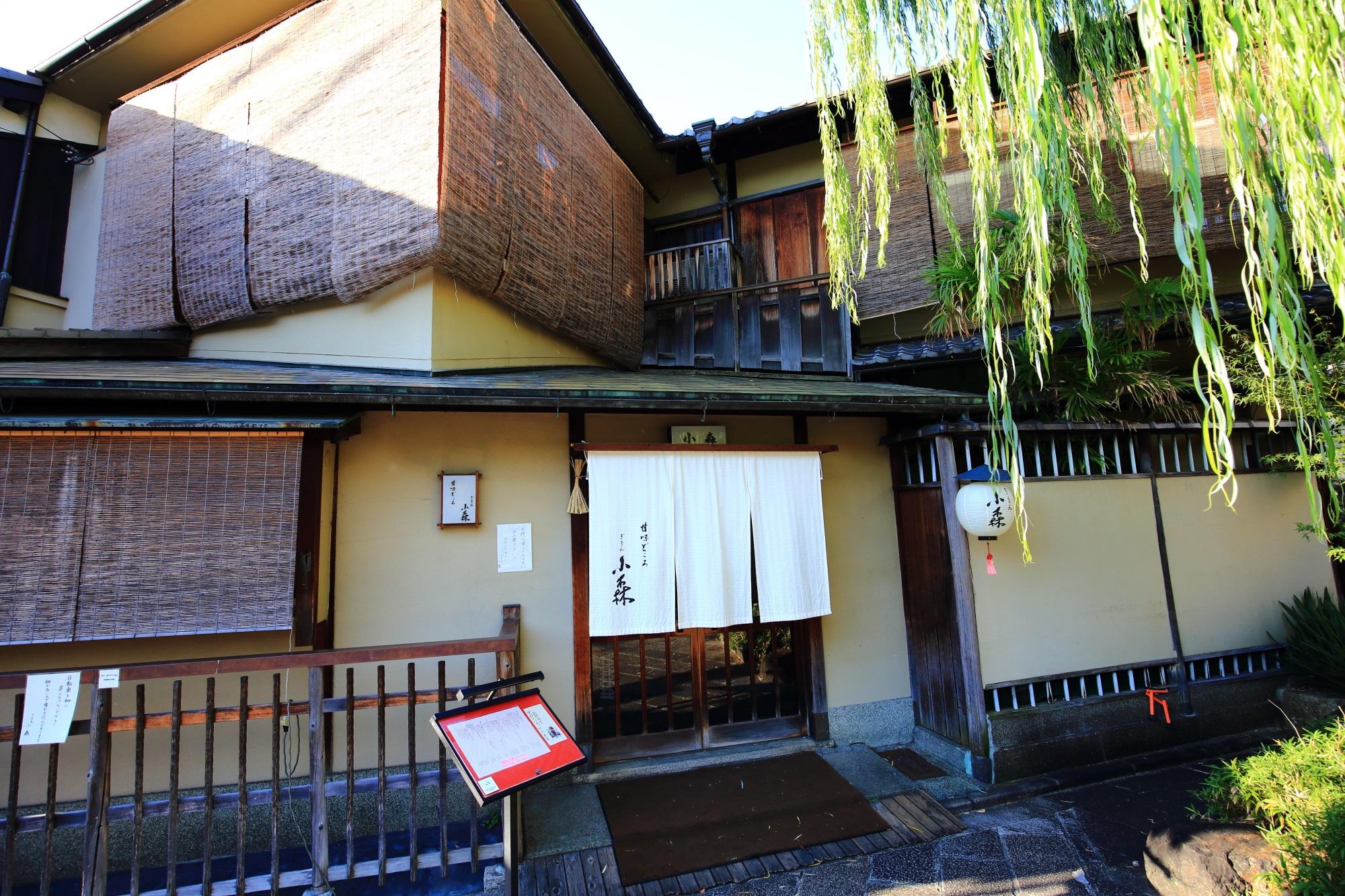 京都っぽい古風な建物のぎをん小森