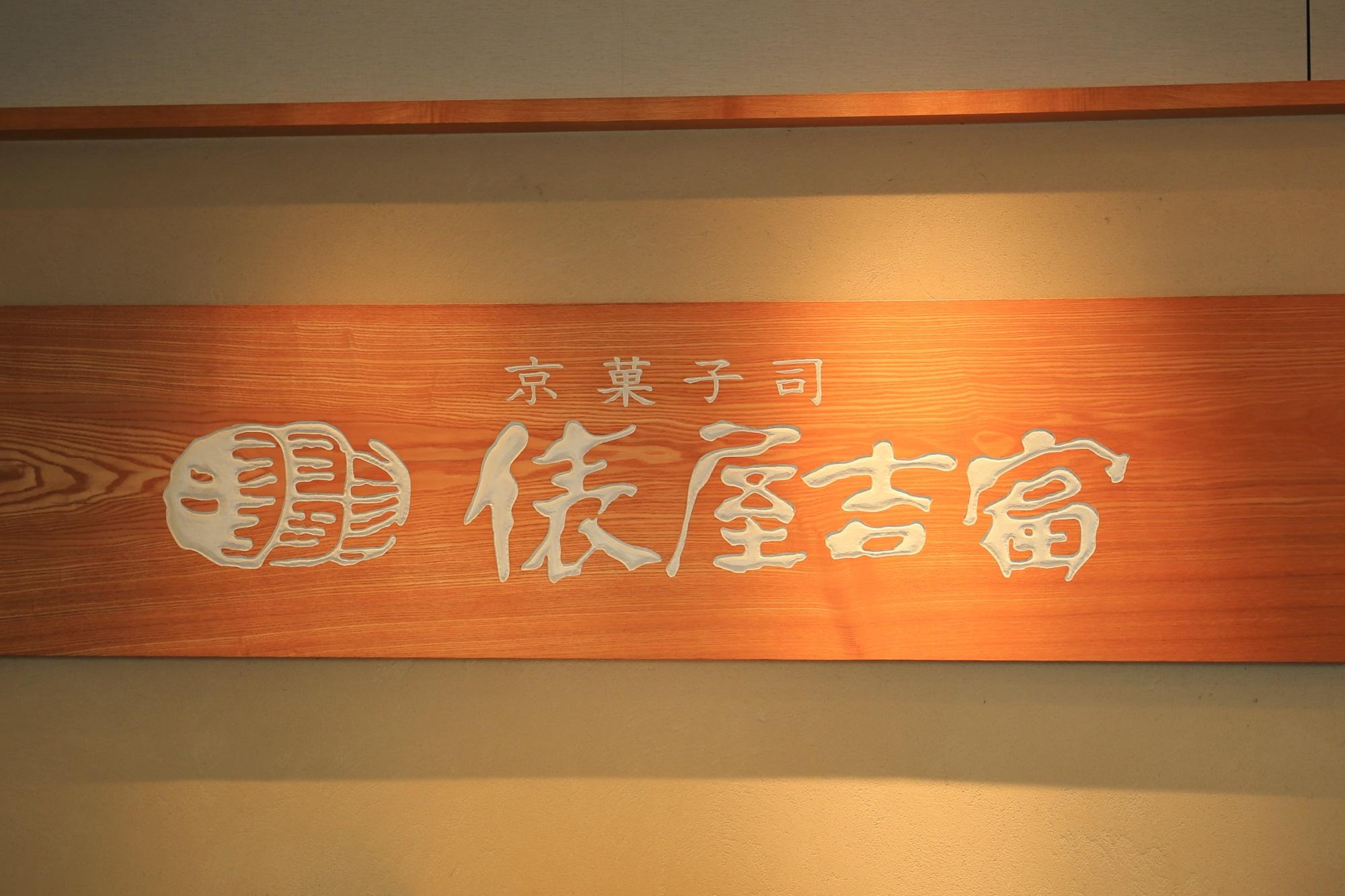 俵屋吉富 祇園店の店内