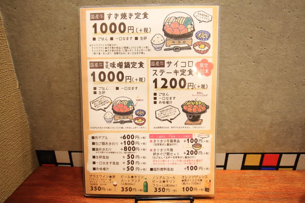 佰食屋(ひゃくしょくや) すき焼き専科のメニュー