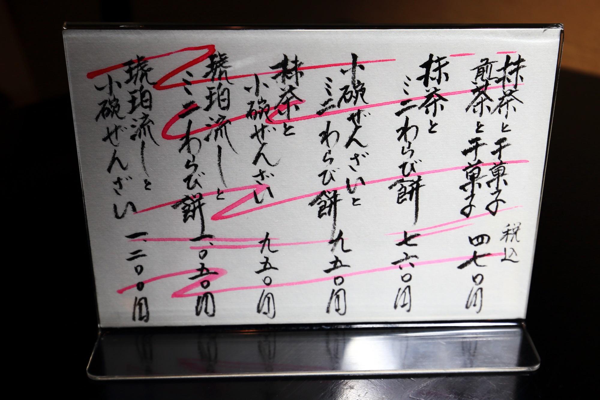 甘味処大極殿栖園(せいえん)のメニュー 2015年10月