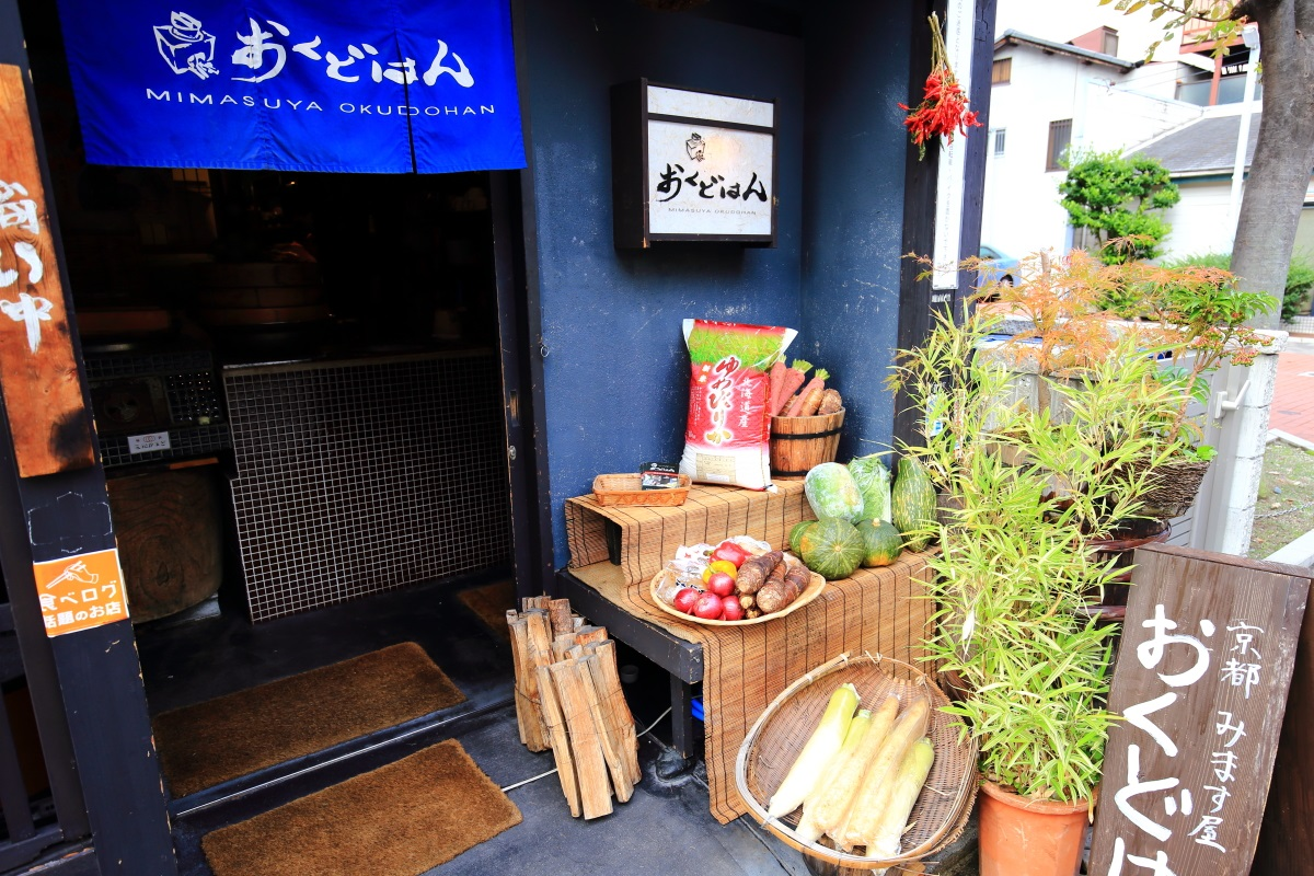 みます屋 おくどはんの京野菜