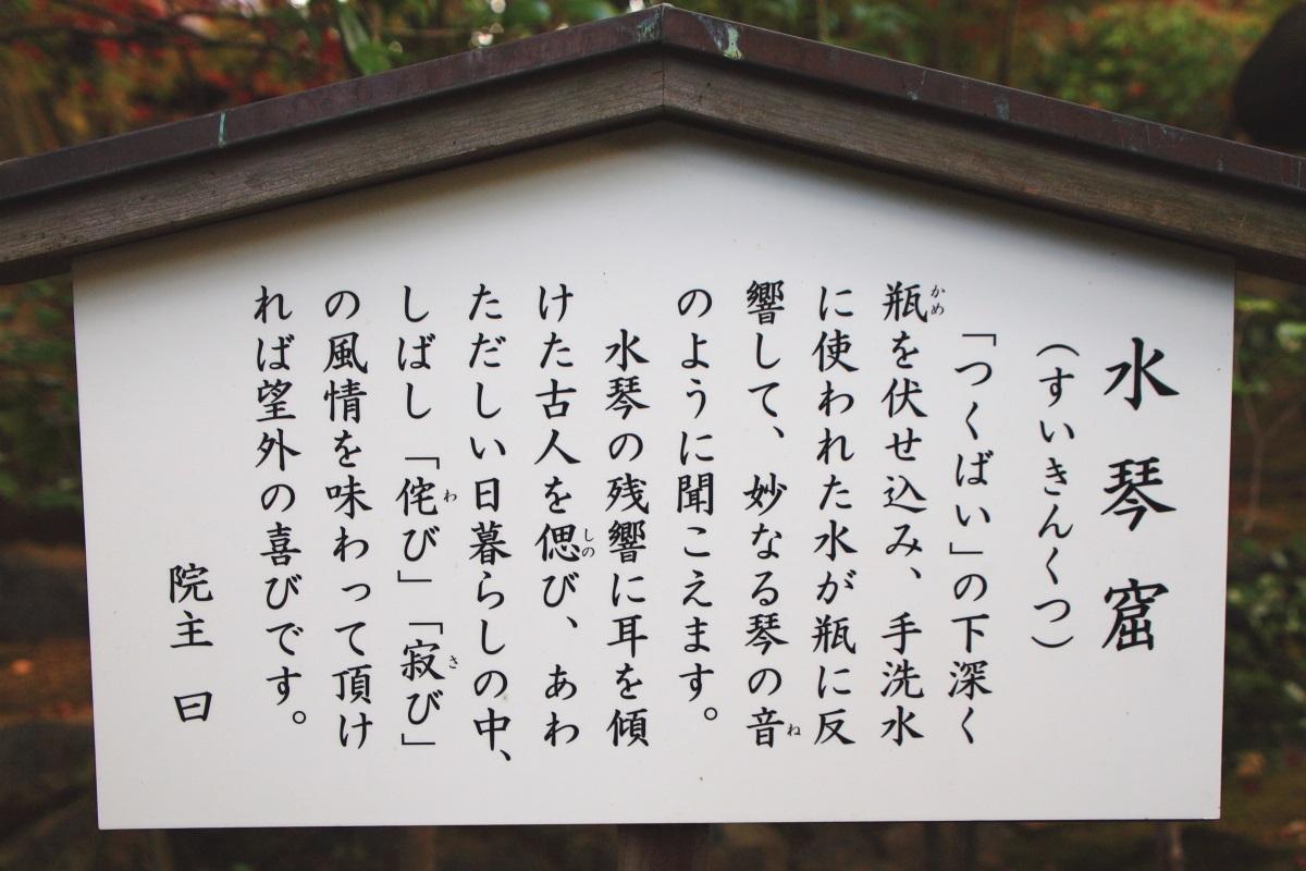 妙心寺退蔵院の水琴窟(すいきんくつ)説明