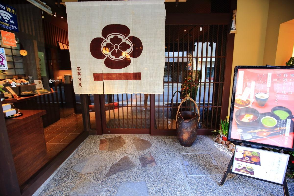 2和スイーツで人気の甘味処の茶寮翠泉(さりょうすいせん)