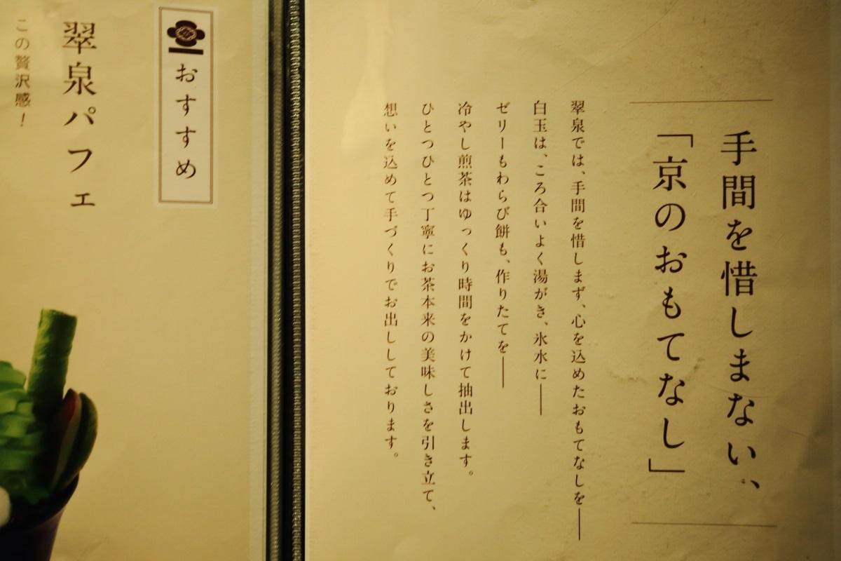 人気の和スイーツの茶寮翠泉(さりょうすいせん)のメニュー