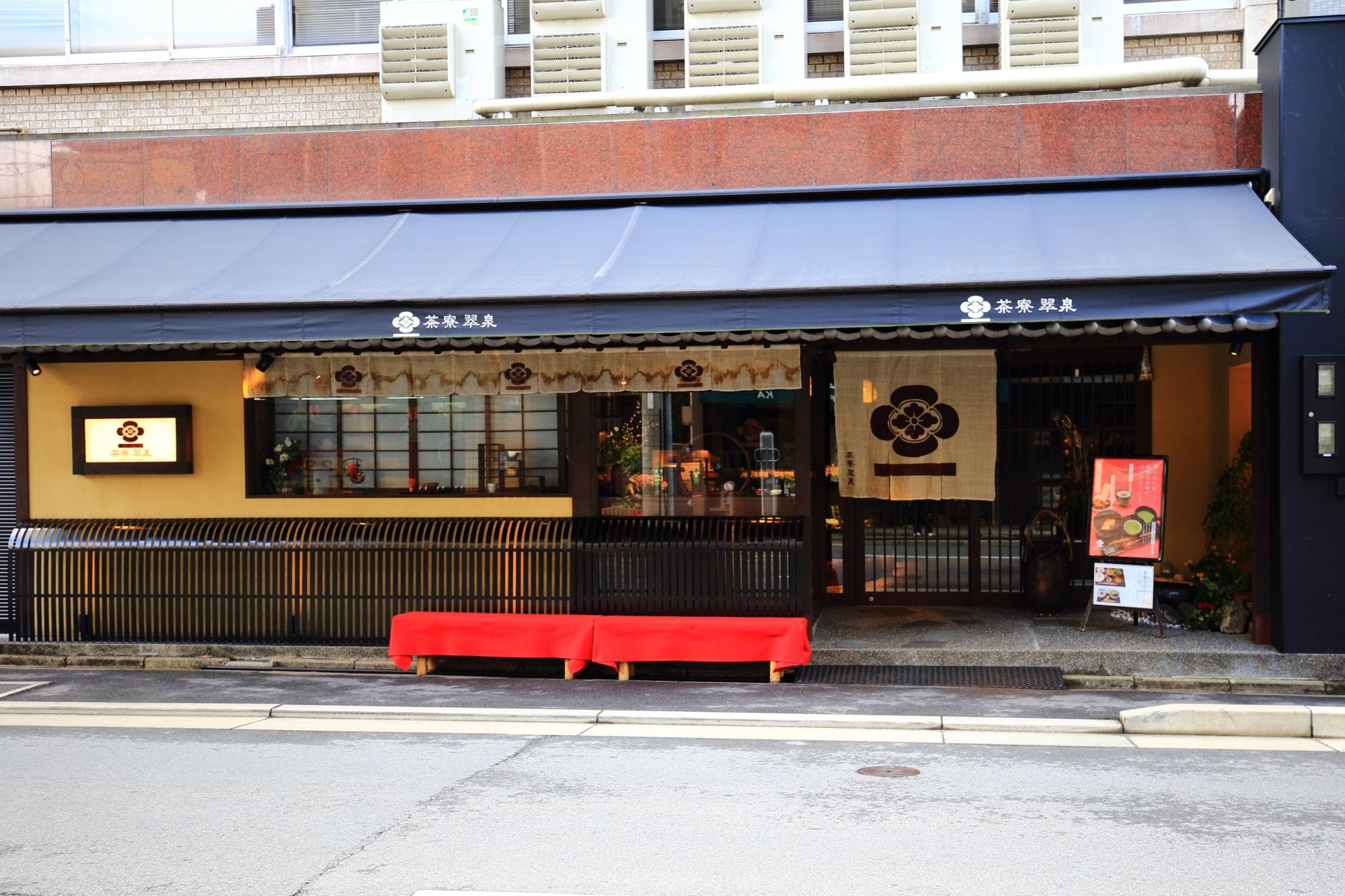 茶寮翠泉 高辻本店 さりょうすいせん 食べログ話題 甘味処 人気