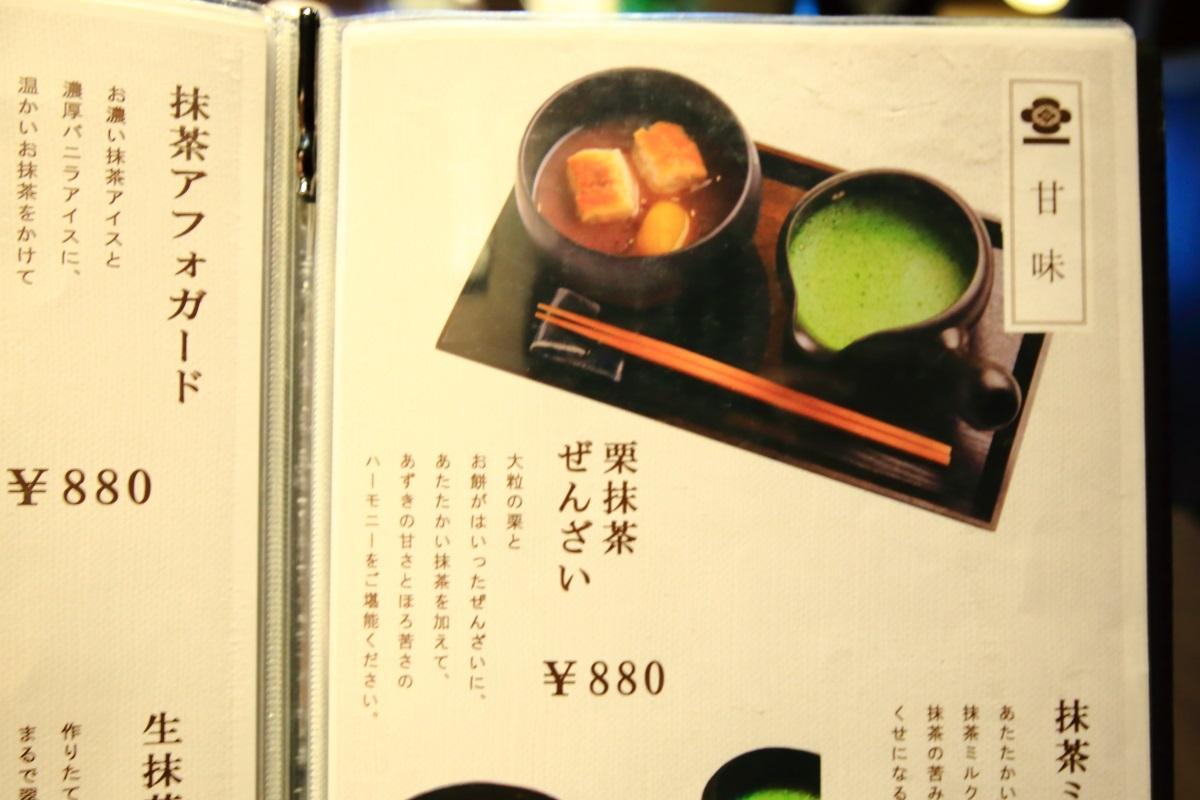 甘味処の茶寮翠泉(さりょうすいせん)の栗抹茶ぜんざいのメニュー