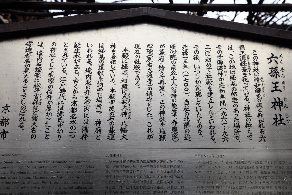 六孫王神社の説明
