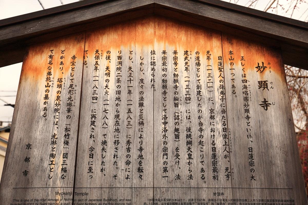 妙顕寺(みょうけんじ)の説明