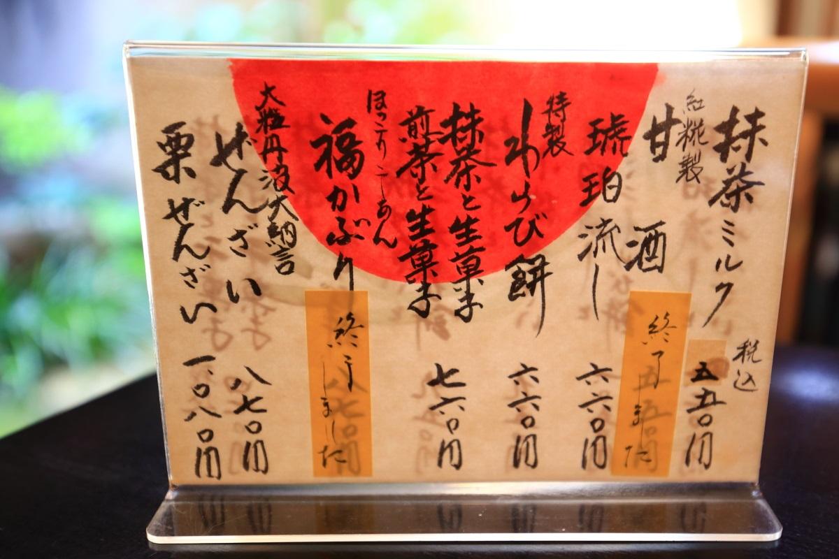 季節によって内容変わる綺麗な字で書かれた栖園のメニュー