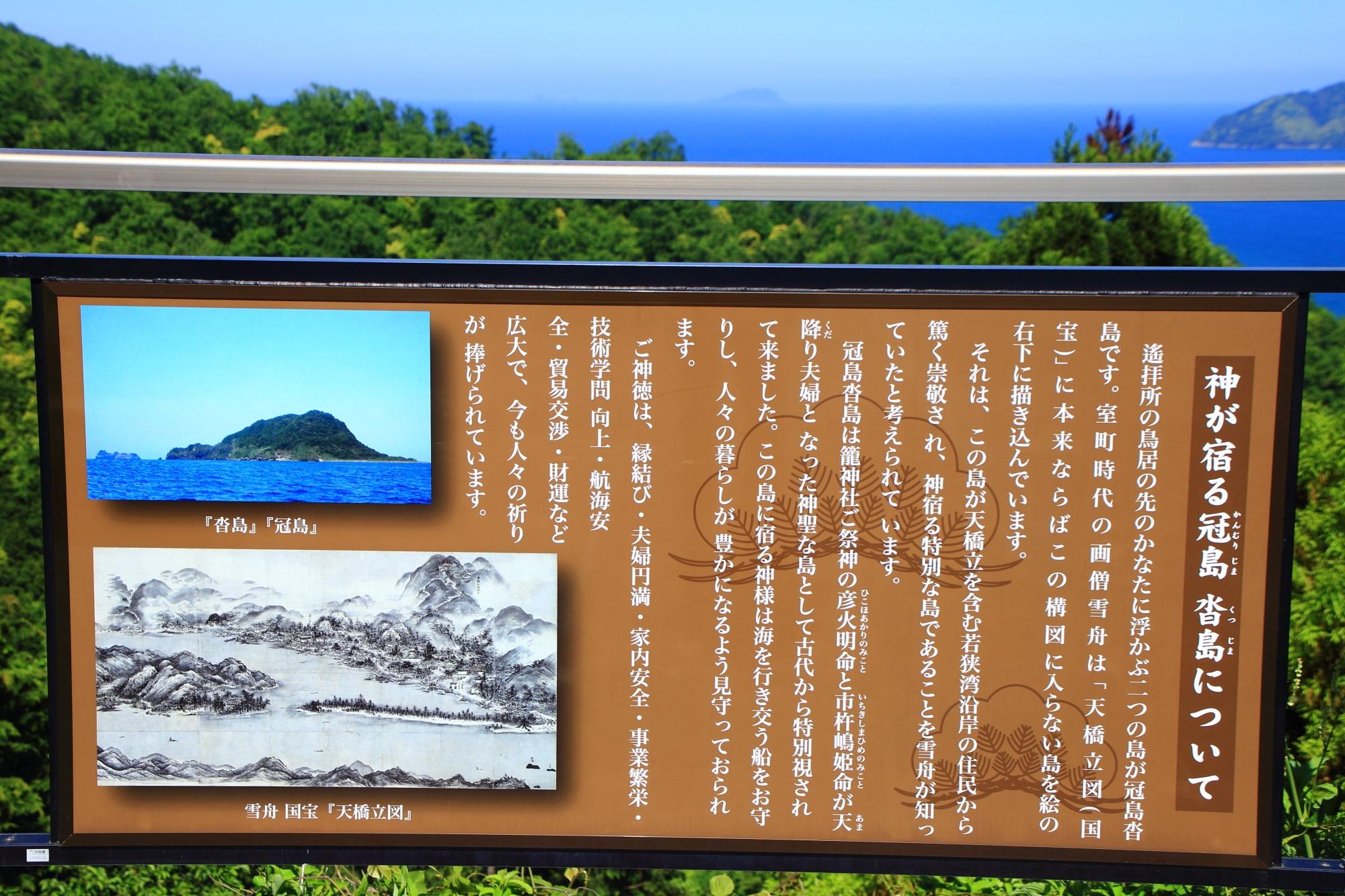 神が宿るとされる冠島と沓島の説明